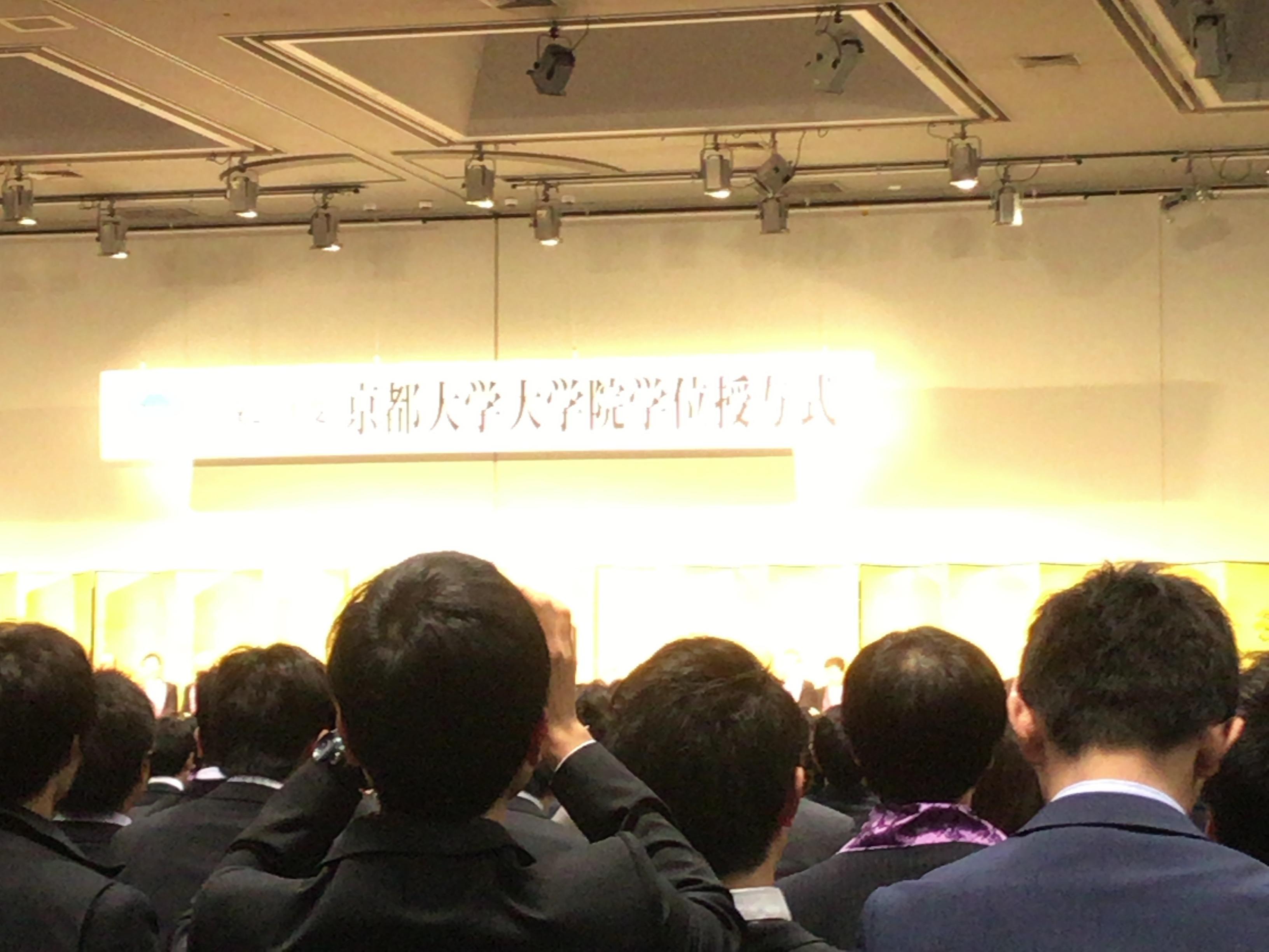 京都大学学位授与式