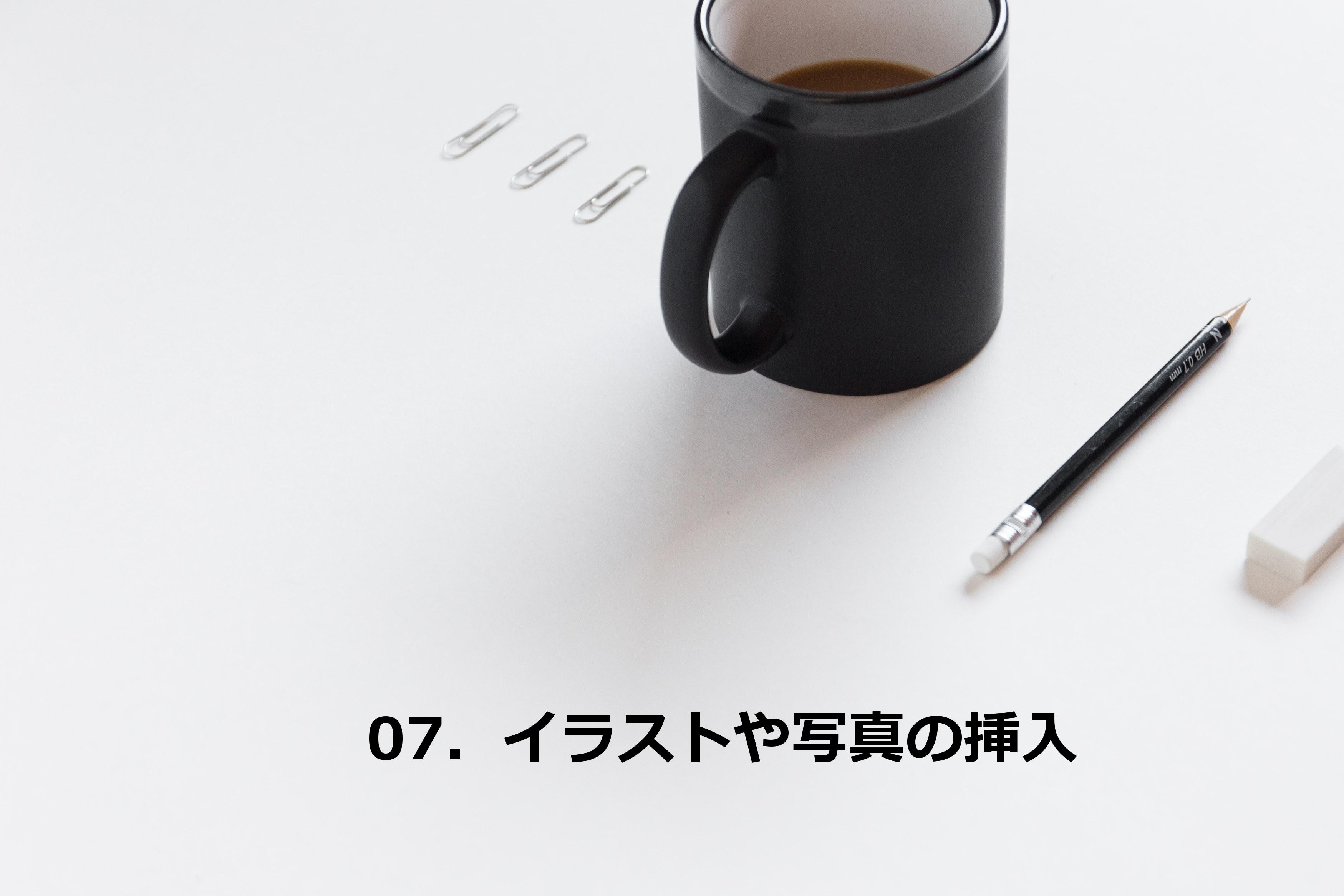 07.イラストや写真の挿入