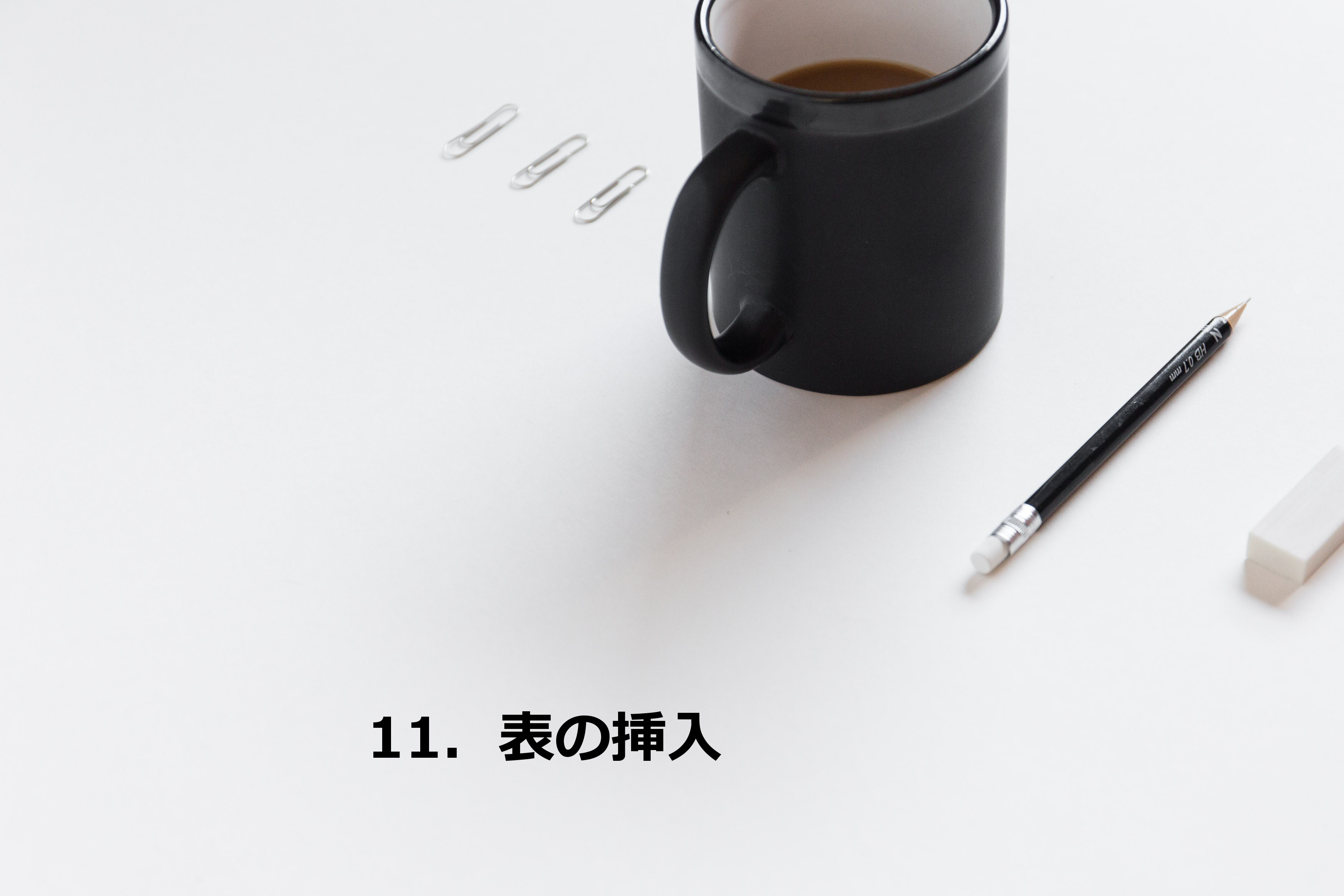 11.表の挿入