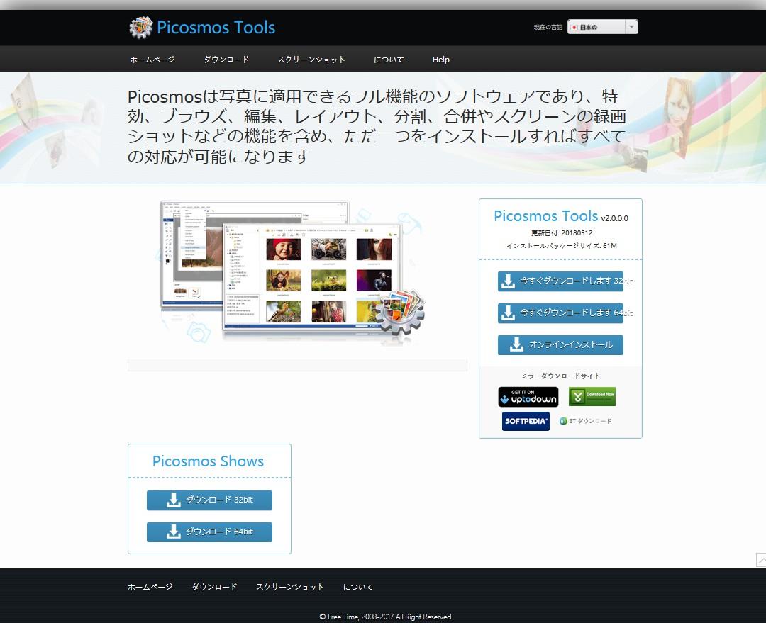 ダウンロードサイト