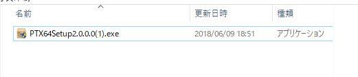 PTX64Setup2.0.0.0(1).exe をダブルクリック