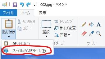 ファイルから貼り付けをクリック