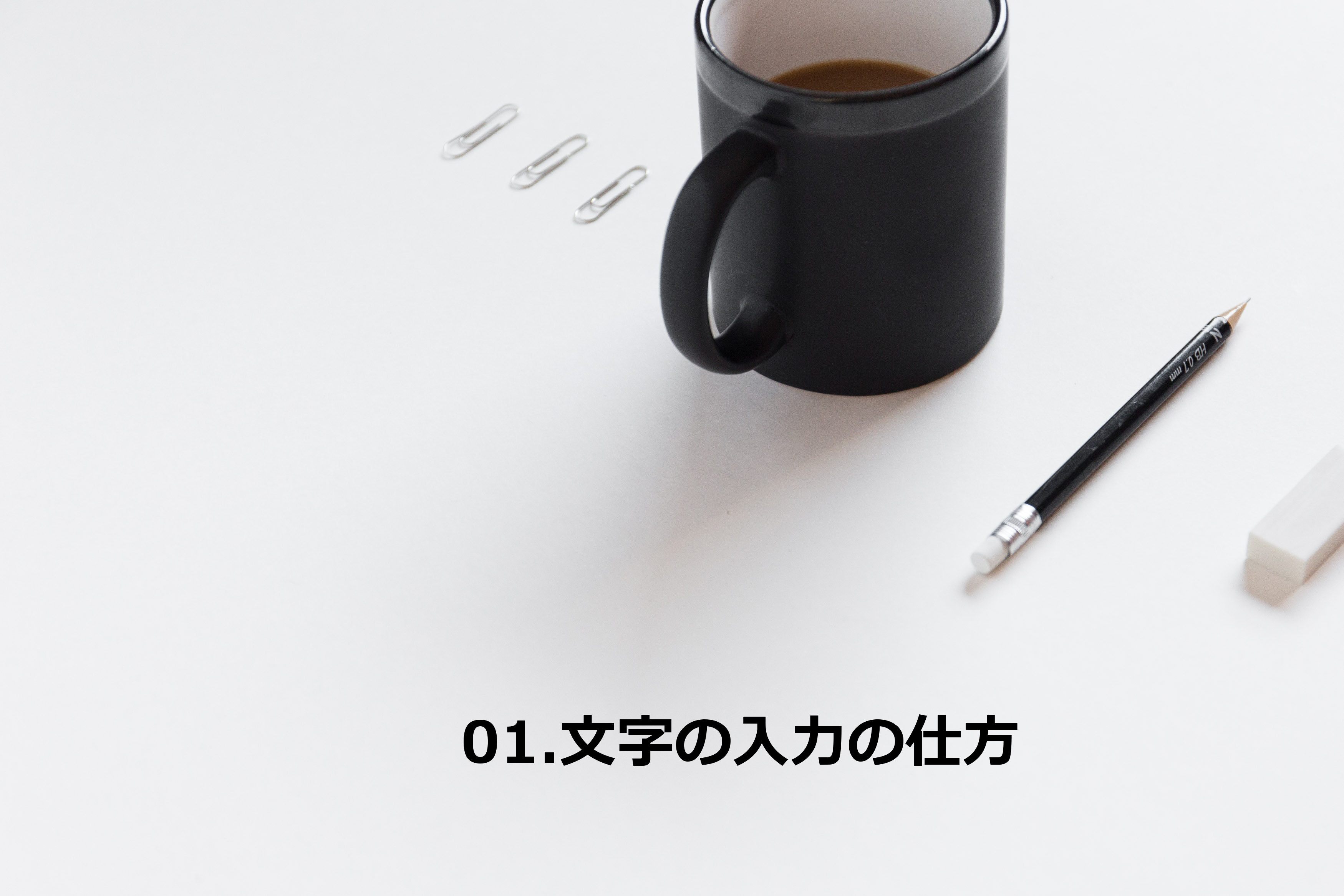01.文字入力の仕方