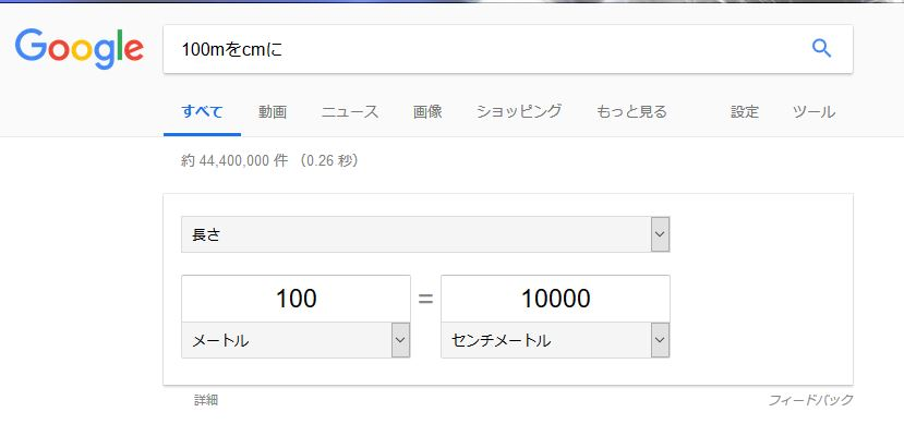 10000cmと表示
