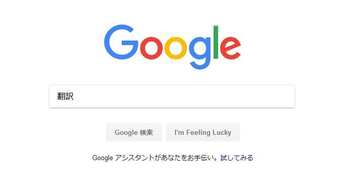 翻訳と検索