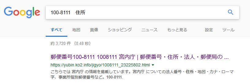 検索結果が表示