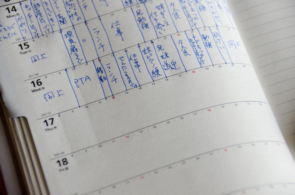 Googleカレンダーの土日に色を付け祝日を表示させる