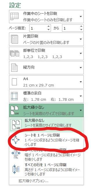 シートを1ページに印刷を選択