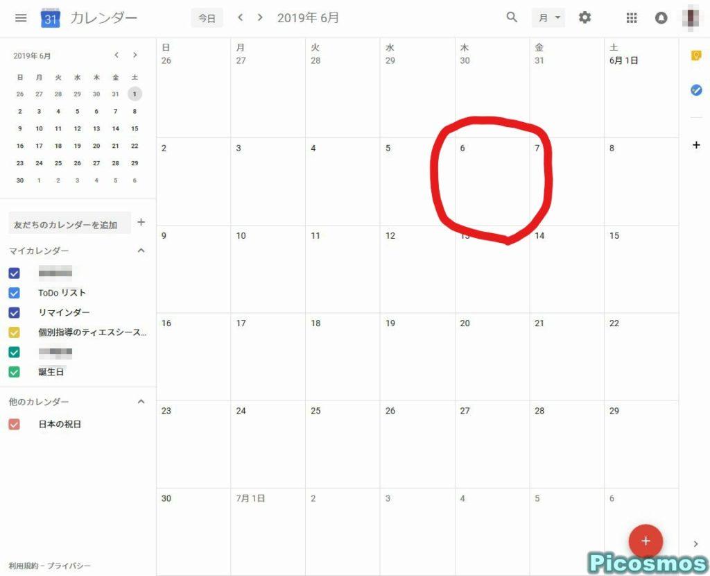 予定を入力したい日付をクリック