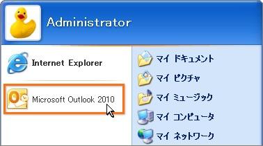 Microsoft Outlook 2010を開く