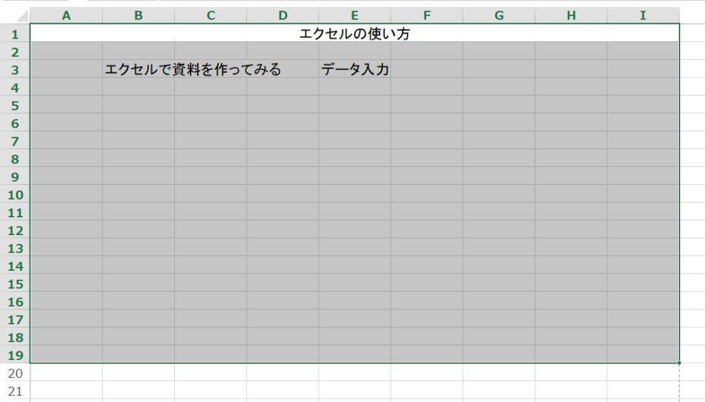 枠線をつけたいセルの範囲を指定