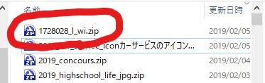 圧縮されている場合はダウンロードされたファイルをダブルクリックします。