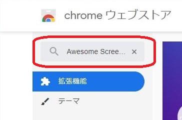 「Awesome Screenshot」を検索
