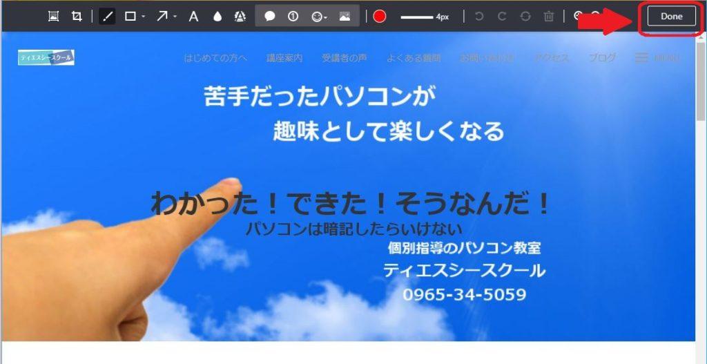 【Done】をクリック