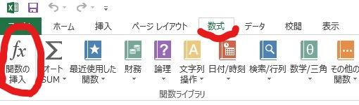 【数式】のタブの【関数の挿入】をクリック