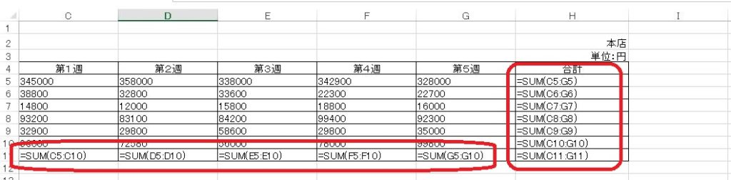 エクセルの計算式が表示される